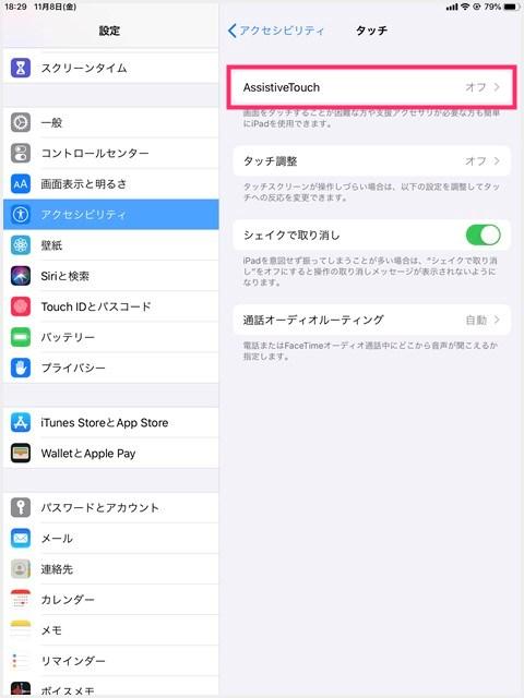 iPad / iPhone で Bluetooth マウスが使えるようにする設定