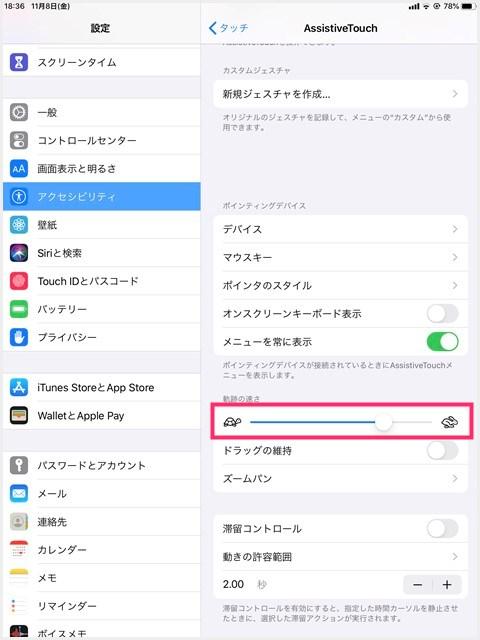 iPad マウスが動作するようになったら設定しておきたい箇所