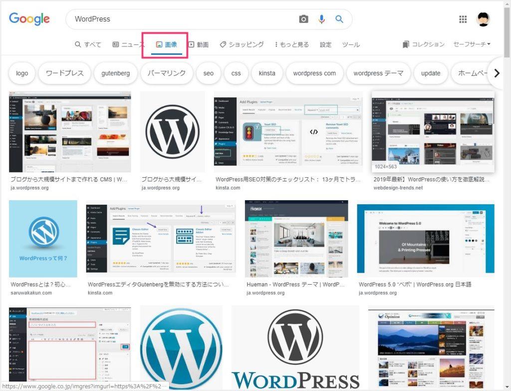 alt 属性は画像検索への SEO 対策に関係する