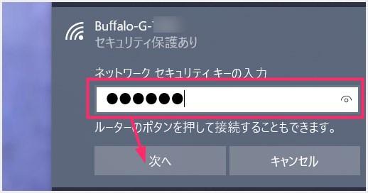 Windows 10 の Wi-Fi 接続方法