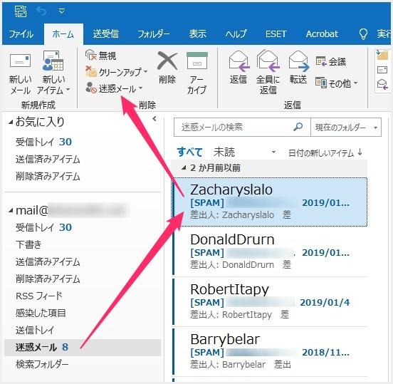 Outlook 迷惑メールじゃないメールが迷惑メール振り分けされる場合の対処方法