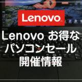 Lenovo お得なパソコンセール開催情報