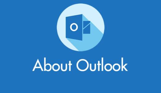 Outlook 迷惑メール(スパム)を受信しないようにするセキュリティ設定方法(Outlook 2013~対応)