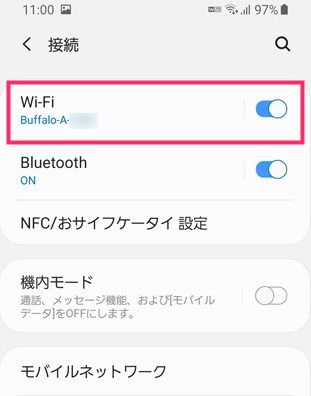 Android 端末(スマホ / タブレット)の Wi-Fi 接続方法