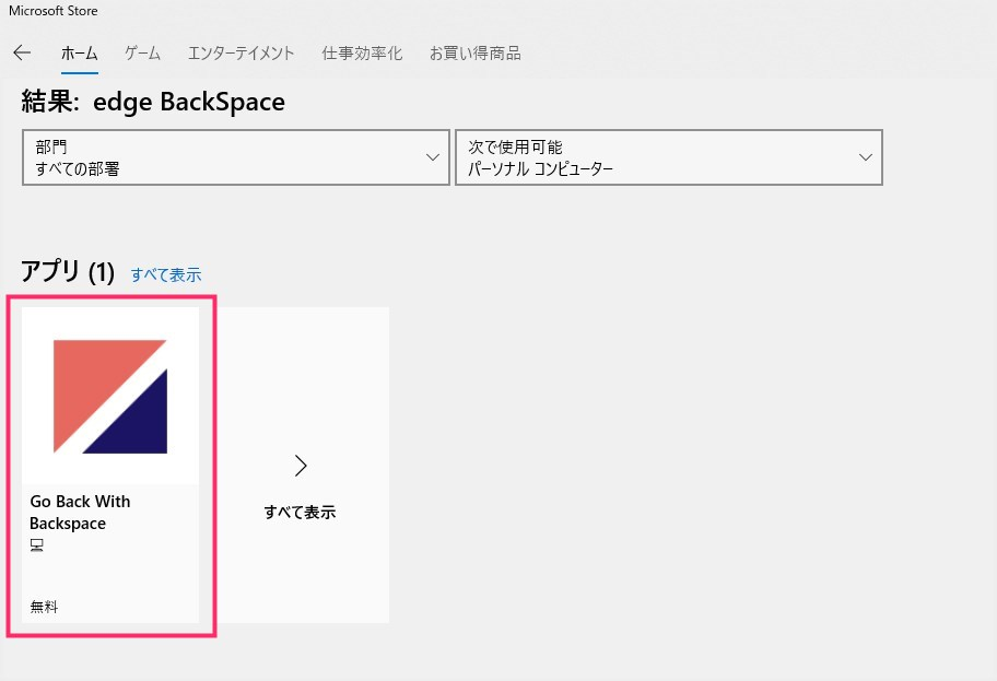 edge BackSpace