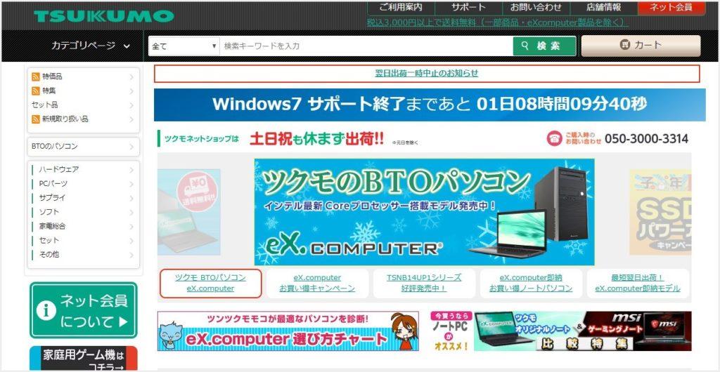 TSUKUMO のデスクトップパソコン購入は公式サイトから