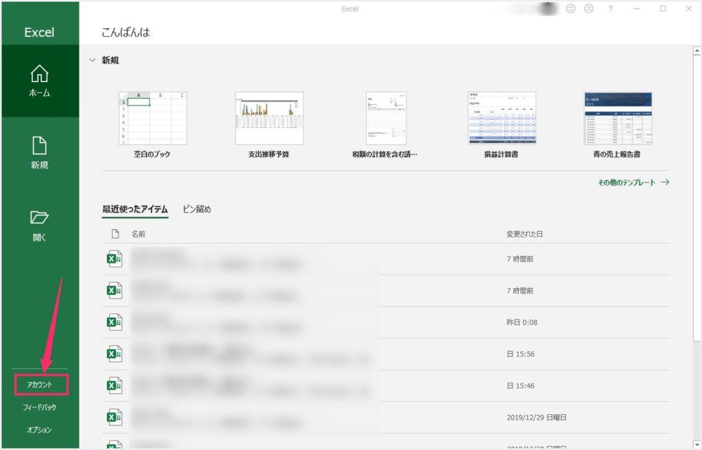 Excel の製品名やバージョン情報を確認する手順 01