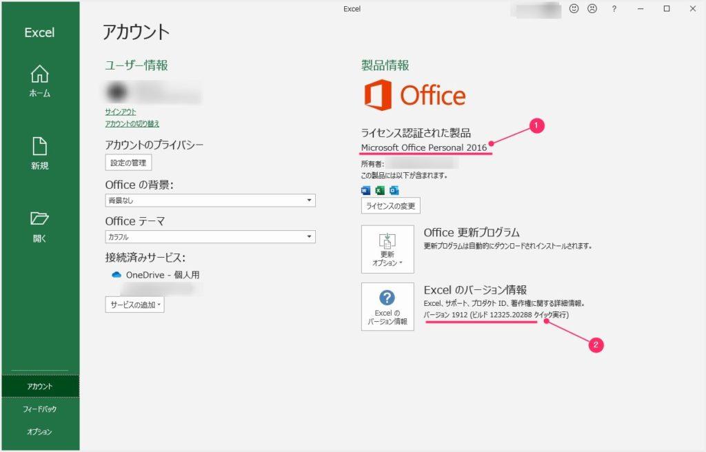 Excel の製品名やバージョン情報を確認する手順 02