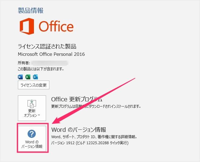 Office(Word や Excel)のビット情報を確認する手順 01
