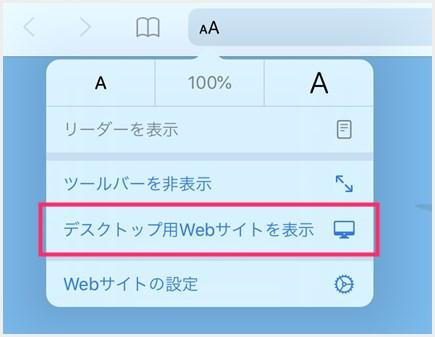iPad, iPhone の Safari でパソコン版サイトを表示させる方法 02