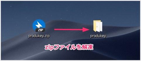 ダウンロードした ProduKey の zip ファイルを解凍