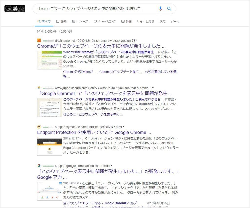 Chrome は大勢のユーザーが利用しているのでネットに情報が多い