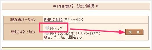 さくらレンタルサーバーの PHP バージョン切り替え手順