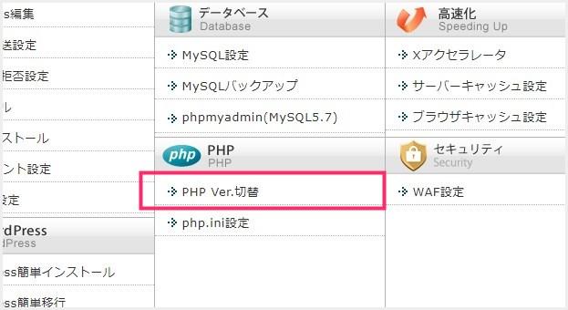 エックスサーバーの PHP バージョン切り替え手順