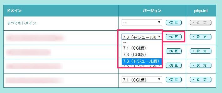 ロリポップの PHP バージョン切り替え手順