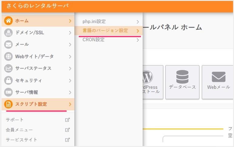 さくらレンタルサーバーの PHP バージョン切り替え手順01
