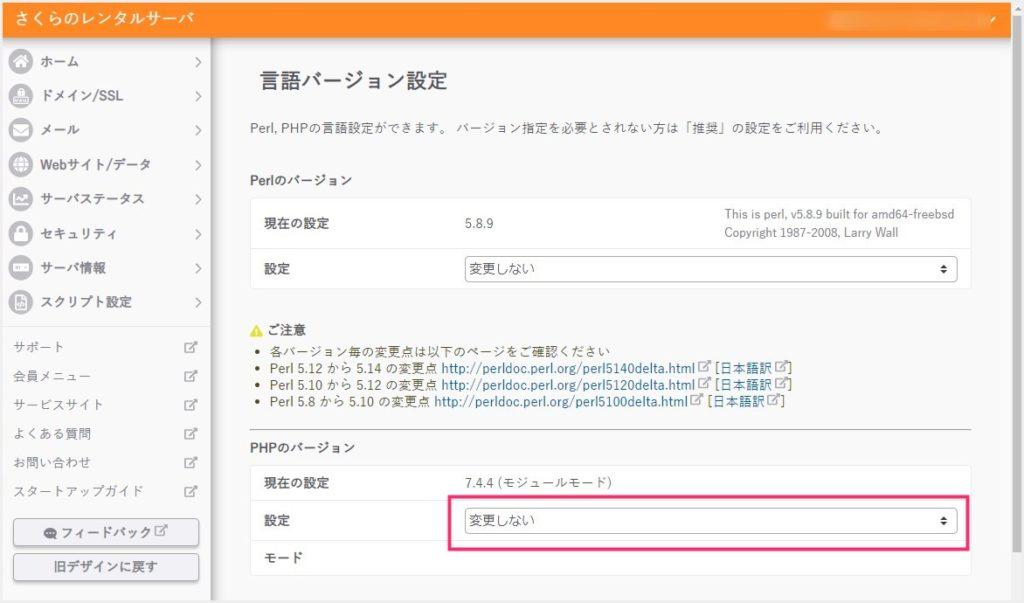 さくらレンタルサーバーの PHP バージョン切り替え手順02