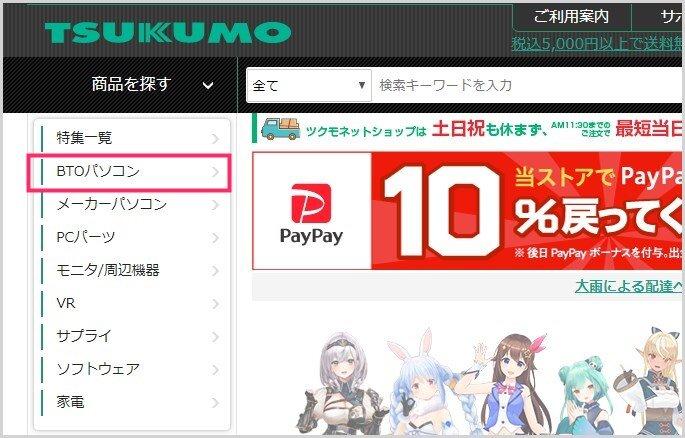 TSUKUMO トップページ「BTO パソコン」を選ぶ