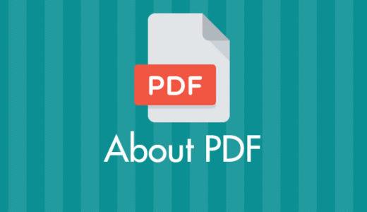 複数のPDFファイルを無料で簡単に1つにまとめて結合できるウェブサービス(WindowsとMac両方対応)