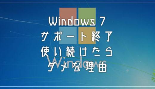 2020年1月14日で Windows 7 がサポート終了!使い続けたらダメな理由と今後発生するであろう不便