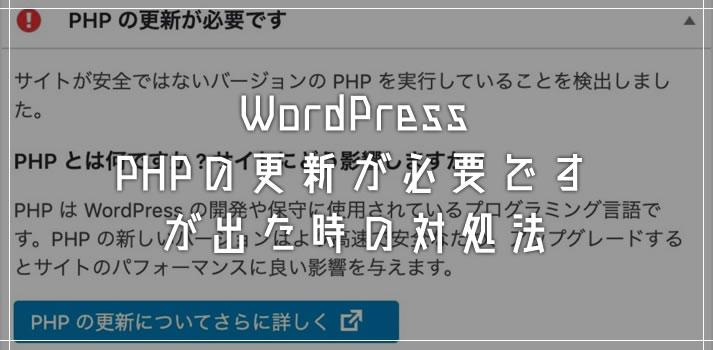 WordPress「PHP の更新が必要です」がダッシュボードに出てしまった時の対処法