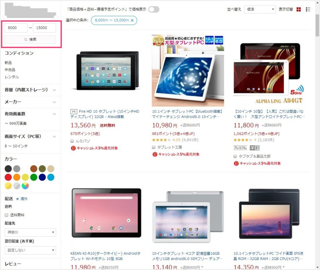 楽天市場で商品を探す時は「商品価格」で検索する03