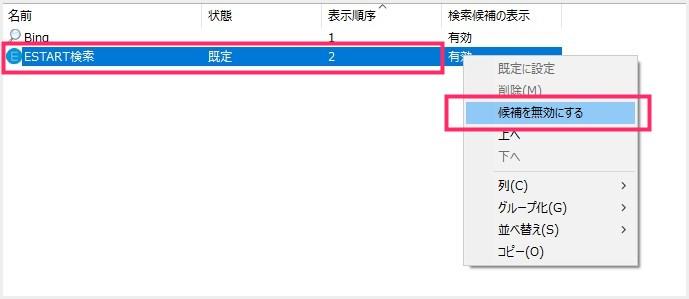 E START デスクトッパーのアンインストール手順03