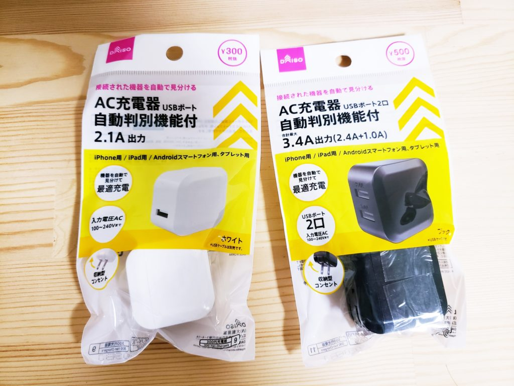 ダイソー300円 & 500円 激安 USB 充電器を買ってきました