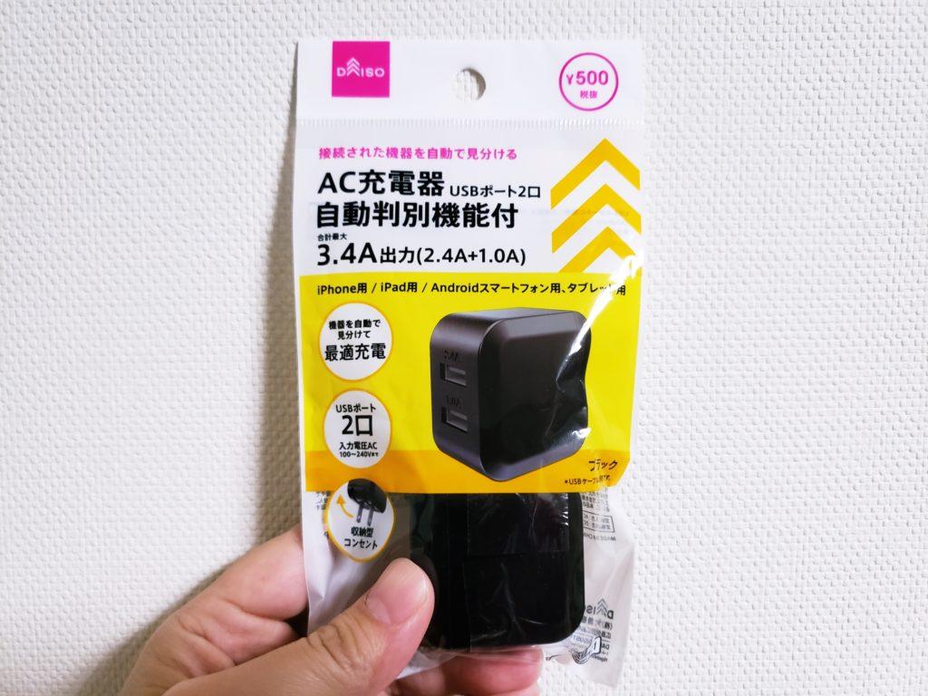ダイソー500円 USB AC 充電器が公称値どおりかチェック