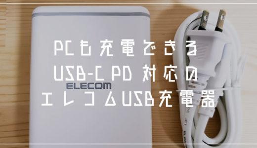 旅行や出張におすすめUSB充電器!USB-C PD 対応でPC充電も可能なエレコムのマルチポートUSB充電器