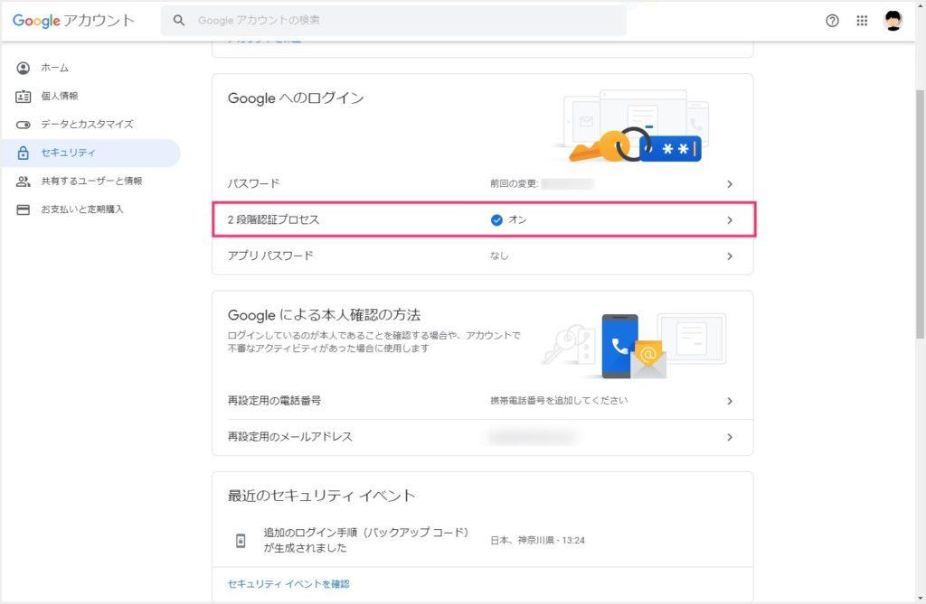 Google 2段階認証用のバックアップコード作成手順02