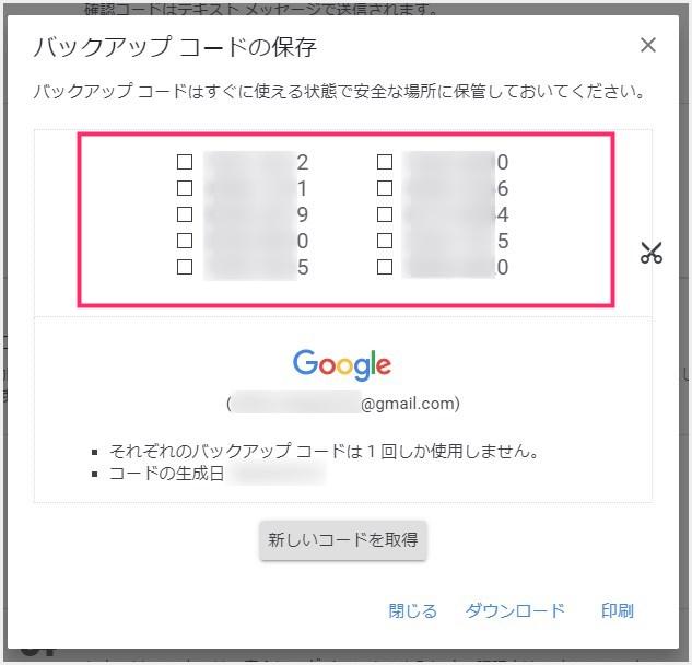 Google 2段階認証バックアップコード