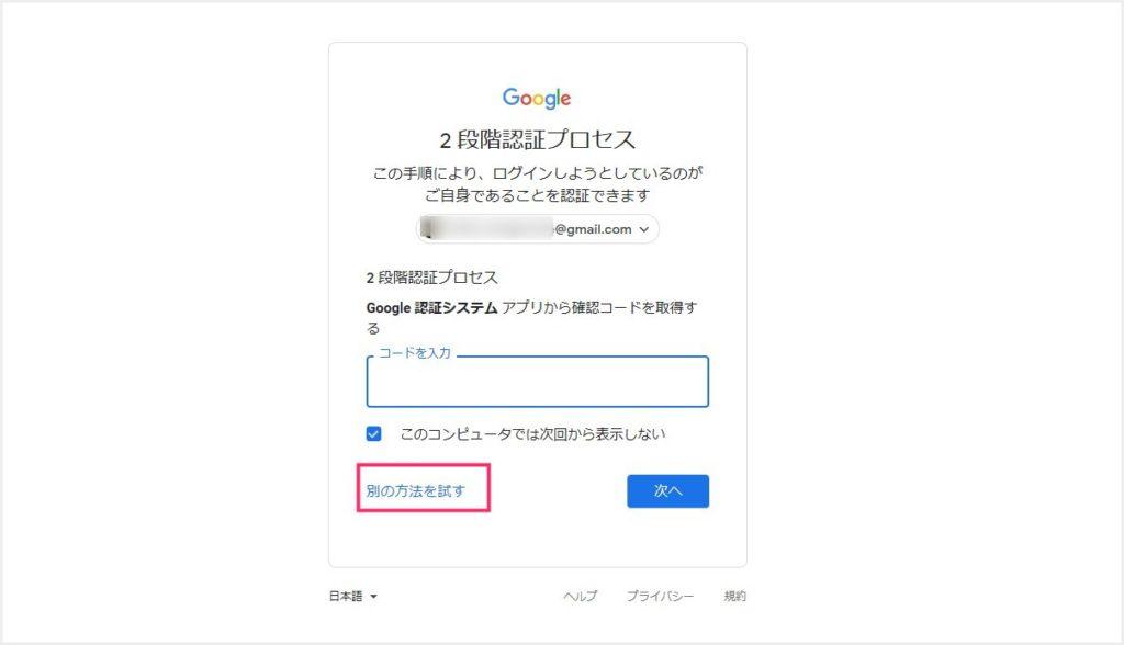 バックアップコードから Google 2段階認証ログイン手順01