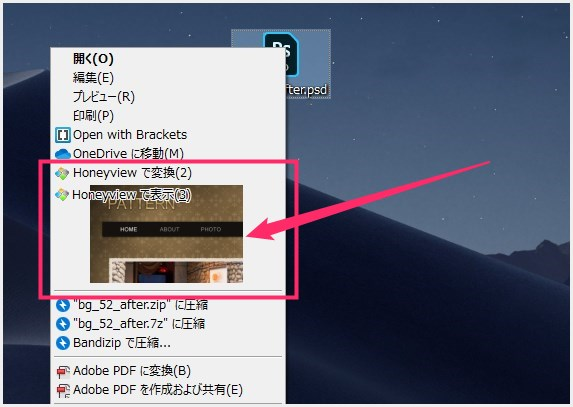 PSD ファイルを右クリックするだけでサムネイル確認できる
