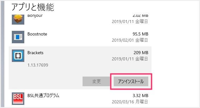 Windows 10 アプリ・ソフトのアンインストール手順04