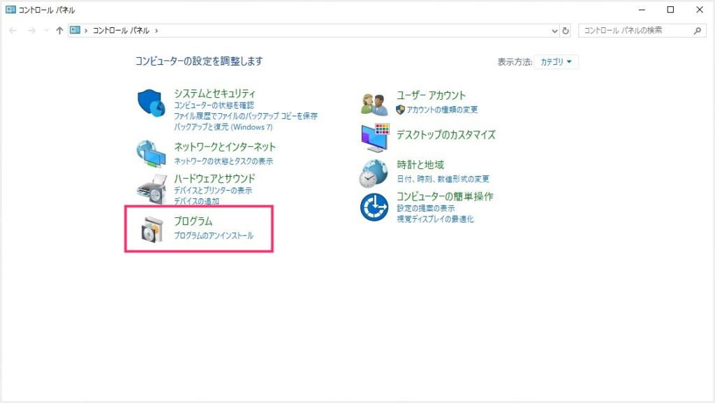 Windows 10 アプリ・ソフトのアンインストール手順08