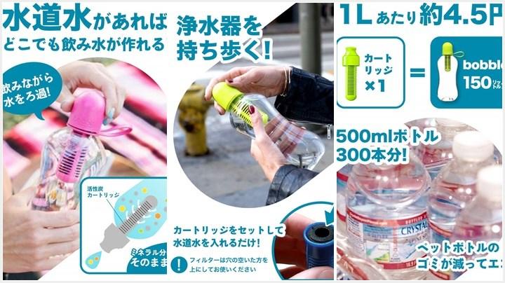 BOBBLE CLASSIC 550ml 浄水ボトルの効果