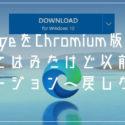 Microsoft EdgeをChromium版から以前のEdgeに戻す手順(Edgeダウングレード)
