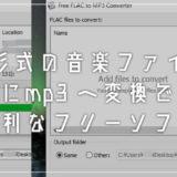 音楽ファイル拡張子「FLAC」を簡単に「mp3」へ変換できるフリーソフト(Windows)