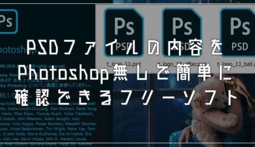 Photoshopを開かずにPSDファイルを確認できるフリーソフト「Honeyview」が便利!サムネイル確認もOK