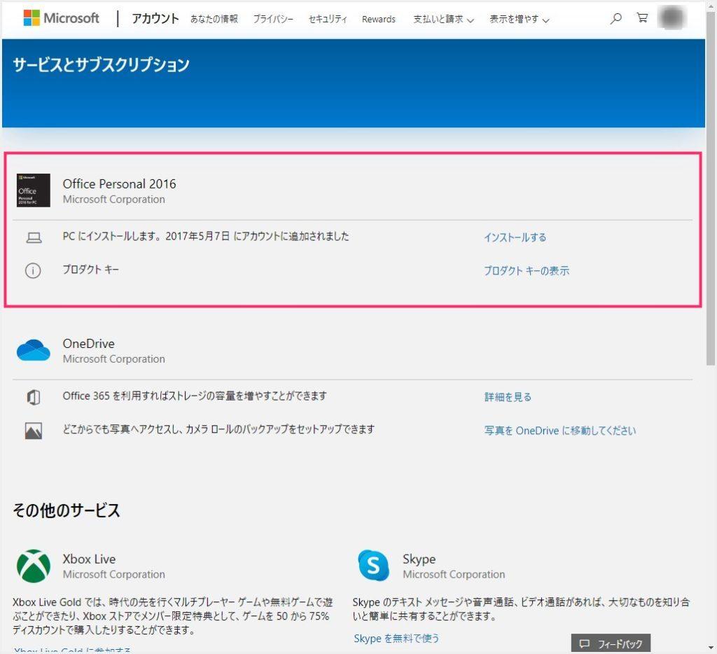 Microsoft サービスとサブスクリプションページ
