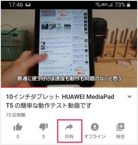 スマホやタブレット端末からの YouTube 動画の時間指定 URL 取得01