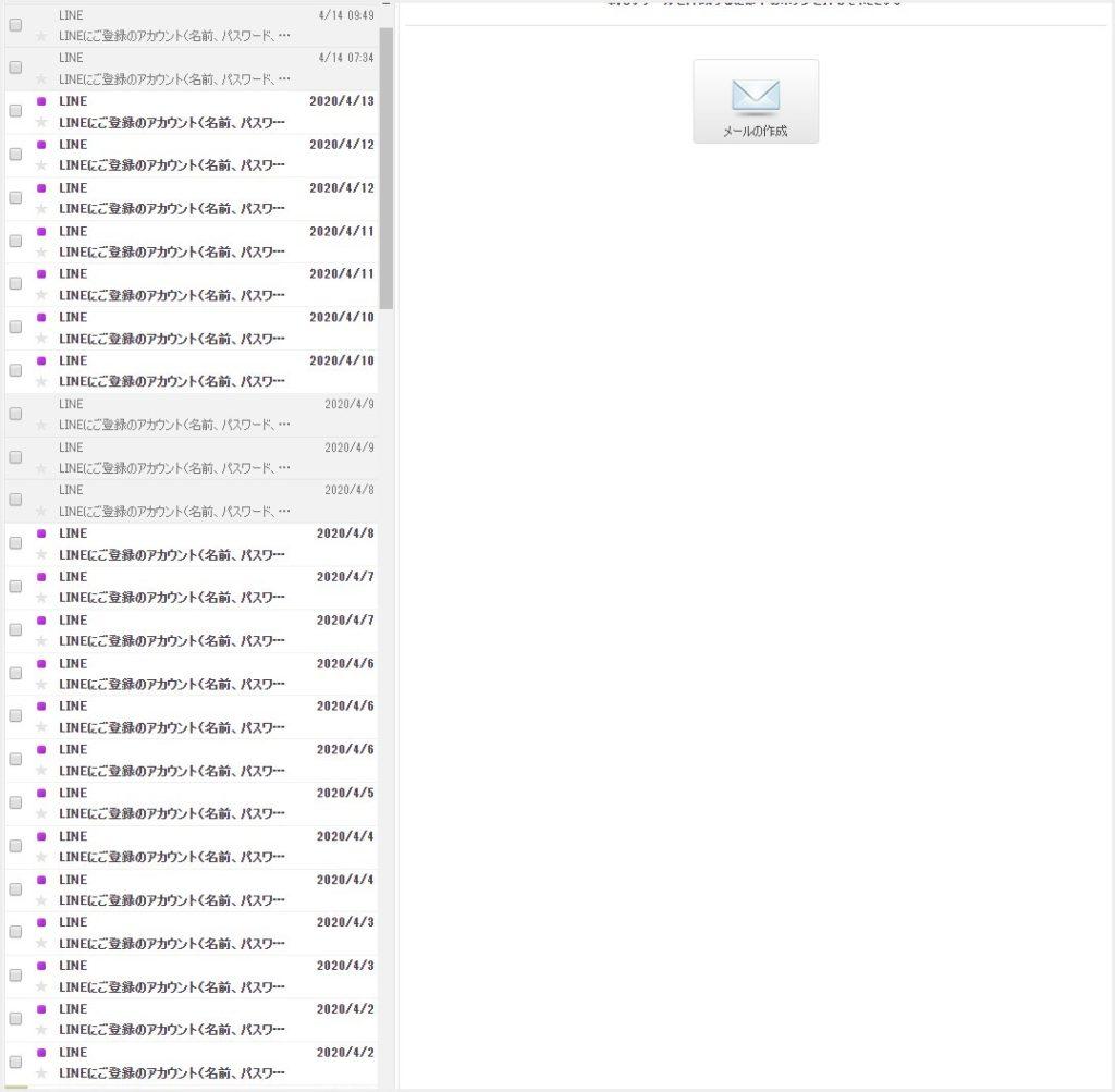 LINE 詐欺メールは半月あまりで25個も届いた!