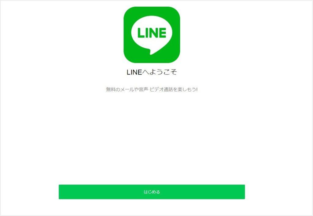 実際に LINE 詐欺メール添付の URL にアクセスしてみました01