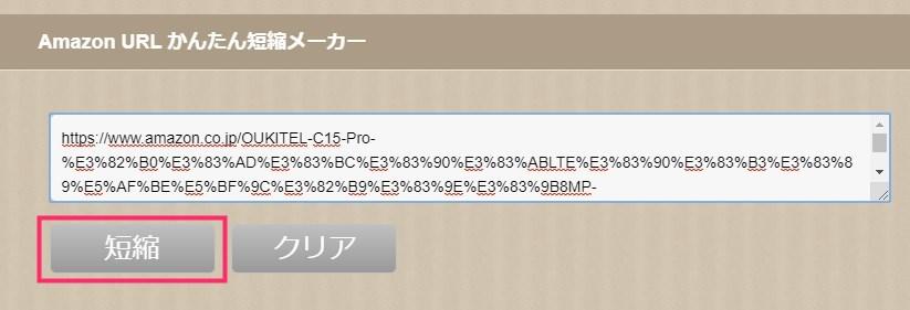 Amazon URL かんたん短縮メーカーの使い方03