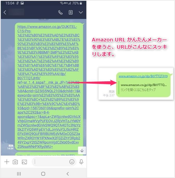 Amazon URL かんたん短縮メーカーの使い方05