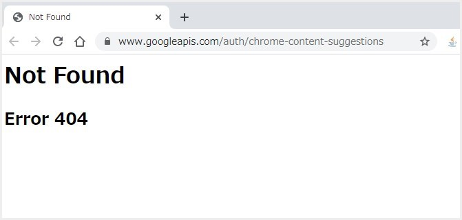 https://www.googleapis.com を試しに開いてみるの 404 エラー