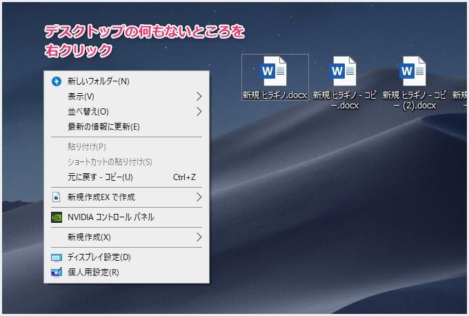 Windows デスクトップアイコンを非表示にする手順02