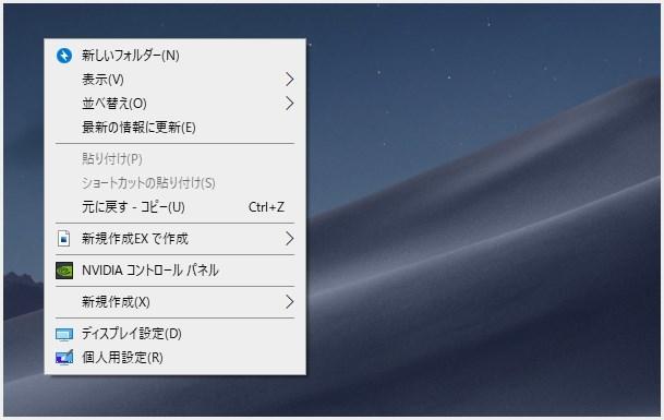 デスクトップアイコンを表示させる手順01