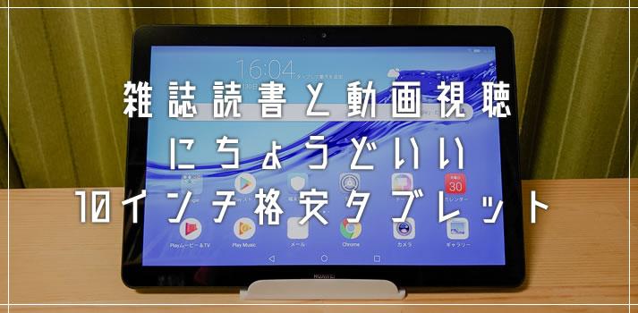 雑誌読書&動画視聴は10インチ格安タブレットで十分快適!「HUAWEI MediaPad T5」を紹介します